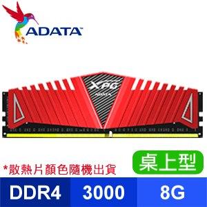 ADATA 威剛 XPG Z1 DDR4 3000 8G 桌上型記憶體