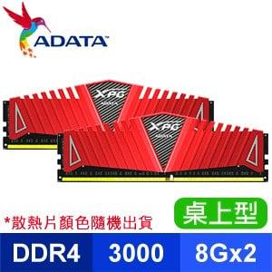 ADATA 威剛 XPG Z1 DDR4 3000 8G*2 桌上型記憶體