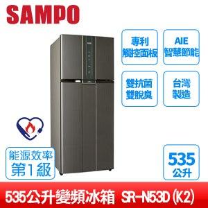 SAMPO聲寶 535公升變頻雙門冰箱 SR-N53D(K2)