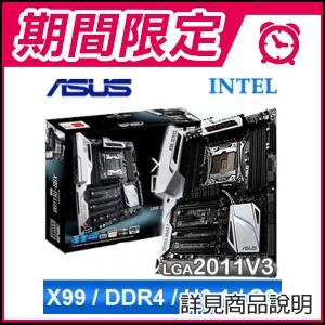 ☆期間限定★ 華碩 X99-DELUXE USB3.1 LGA2011V3主機板 ★送酷碼 N500 U3黑3大機殼