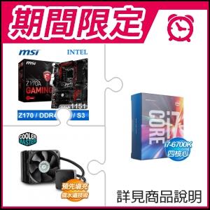 ☆期間限定★ i7-6700K處理器+微星 Z170A GAMING M3 LGA1151主機板+酷碼 Seidon 120V水冷散熱器