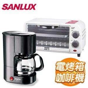 SANLUX三洋 咖啡機 (SAC-P30)+SANLUX三洋 9L電烤箱(SK-09B)