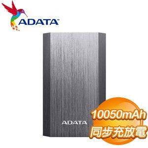 ADATA 威剛 A10050 10050mAh 行動電源《鈦灰》