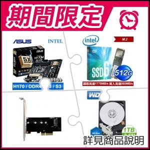 ☆期間限定★ 華碩 H170M-PLUS LGA1151主機板+Intel 600P 512G M2 SSD+EQ M.2轉PCIE轉接卡+威騰1TB 3.5吋 藍標硬碟