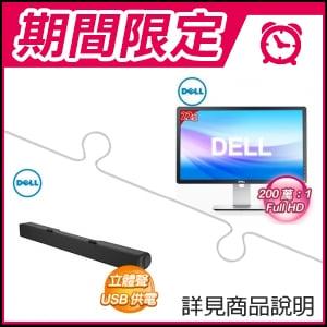 ☆期間限定★ DELL P2214H 22吋螢幕+DELL AC511 LCD專用喇叭 ★送威剛 PV150 10000mAh 行動電源(不分色)