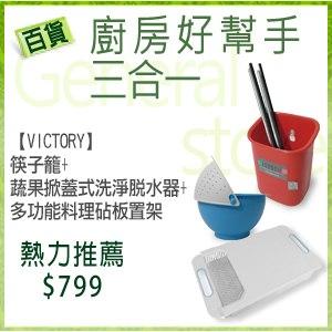 【VICTORY】筷子籠+蔬果掀蓋式洗淨脫水器+多功能料理砧板置架