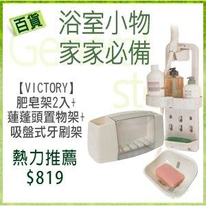 【VICTORY】肥皂架2入+蓮蓬頭置物架+吸盤式牙刷架