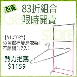 【VICTORY】彩色單桿雙層衣架+不鏽鋼衣架 (12入)