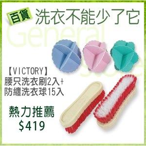 【VICTORY】腰只洗衣刷2入+防纏洗衣球15入