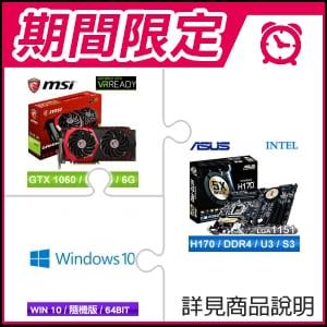☆期間限定★ 華碩 H170-PRO 主機板+微星 GTX 1060 GAMING X 6G PCIE卡+Win10 64bit 隨機版(含DVD)