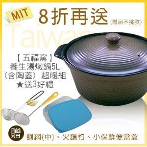 【五福窯】養生湯燉鍋5L(含陶蓋) 超暖組★送3好禮