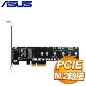 ASUS 華碩 HYPER M.2 X4 MINI (M2 TO PCIE) 轉卡 《原廠註冊一年保固》