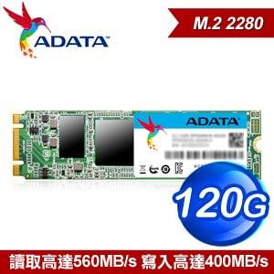 ADATA 威剛 SP550 120G M.2 (2280) SSD固態硬碟