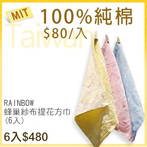 RAINBOW 蜂巢紗布提花方巾(6入)