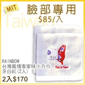 RAINBOW 台灣風情客家味小方巾-牙白紅(2入)