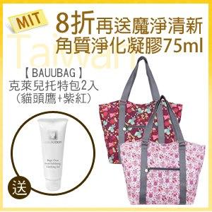 【BAUUBAG】克萊兒托特包2入(貓頭鷹+紫紅)★送 角質淨化凝膠(75ml)
