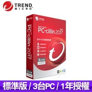 趨勢科技 PC-cillin 2017 防毒軟體 盒裝版《3台裝置1年授權》