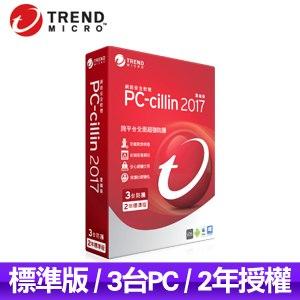 趨勢科技 PC-cillin 2017 防毒軟體 盒裝版《3台裝置2年授權》