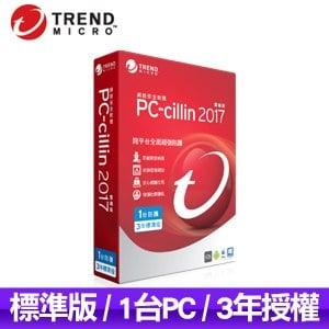 趨勢科技 PC-cillin 2017 防毒軟體 盒裝版《1台裝置3年授權》