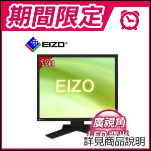 ☆期間限定★ EIZO S1923-H 黑19吋 4:3液晶螢幕 ★送羅技 MK330 2.4G無線鍵鼠組