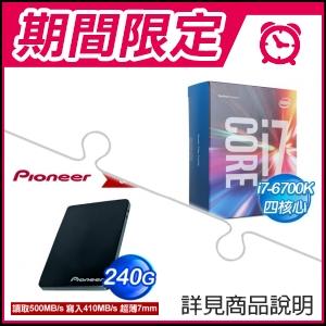 ☆期間限定★ i7-6700K/4.0G/8M盒 LGA1151處理器+Pioneer APS-SL2 240G SSD(x2)