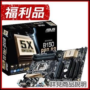 福利品》ASUS 華碩 B150-PRO D3 LGA1151 主機板