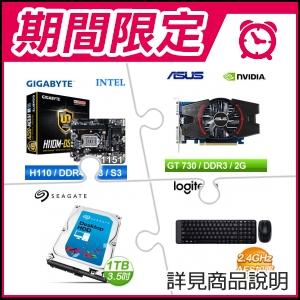 ☆期間限定★ 技嘉 H110M-DS2V LGA1151主機板+華碩 GT730-MG-2GD3 PCIE卡+希捷 新梭魚1TB硬碟《裝機版》+羅技 MK220 無線鍵盤滑鼠組