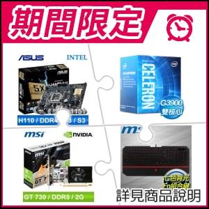 ☆期間限定★ 華碩 H110M-K LGA1151主機板+G3900/2.8G/2M盒 LGA1151處理器+微星 N730K-2GD5LP/OCV1 PCIE顯卡+微星 DS4100 電競鍵盤
