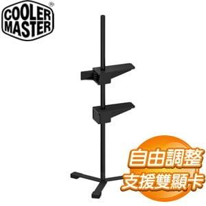 Cooler Master 酷碼 VGA Holder 顯卡千斤頂 支撐架