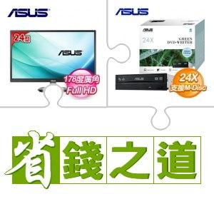 ☆自動省★ 華碩 VA249NA 24吋寬螢幕(x2)+華碩 DRW-24D5MT 黑 SATA燒錄機(x10)