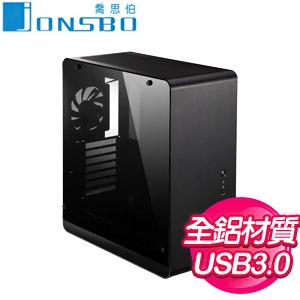 JONSBO 喬思伯 UMX4 全鋁 U3透側電腦機殼《黑》