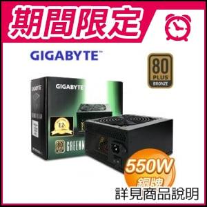 ☆期間限定★ 技嘉 Greenmax plus 550W 銅牌80+電源供應器