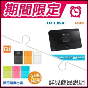 ☆期間限定★ TP-Link M7350 LTE WiFi分享器+小米隨身Wifi《不挑色》(x5)