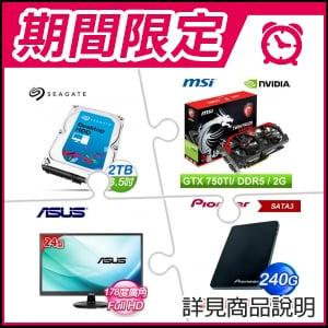 ☆期間限定★ 希捷 新梭魚2TB硬碟+微星 N750 Ti GAMING 2GD5/OC PCIE顯卡+華碩 VA249NA 24吋寬螢幕+Pioneer APS-SL2 240G SSD