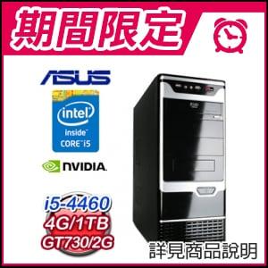 ☆期間限定★ 華碩平台【星辰之火II】i5四核高效 GT730 2G獨顯效能電腦