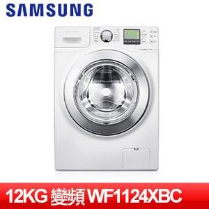 【SAMSUNG三星】12KG滾筒式洗脫洗衣機(WF1124XBC/XTW)