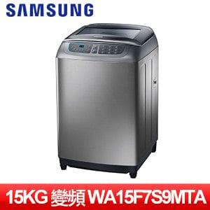 【SAMSUNG三星】15KG直立式單槽洗衣機(WA15F7S9MTA/TW)
