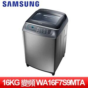 【SAMSUNG三星】16KG直立式單槽洗衣機(WA16F7S9MTA/TW)