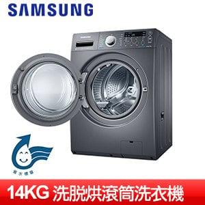 【SAMSUNG三星】14KG滾筒式洗脫烘洗衣機(WD14F5K5ASG/TW)