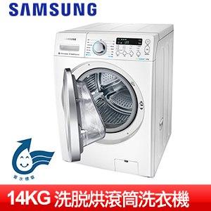 【SAMSUNG三星】14KG滾筒式洗脫烘洗衣機(WD14F5K5ASW/TW)