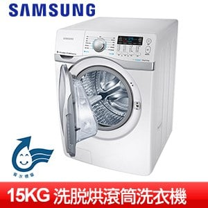 【SAMSUNG三星】15KG滾筒式洗脫烘洗衣機(WD15H7300KW/TW)