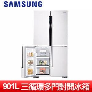 【SAMSUNG三星】901L三循環多門對開冰箱(RF905VELAWZ/TW)