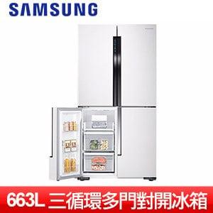 【SAMSUNG三星】663L三循環多門對開冰箱(RF60J9033WZ/TW)