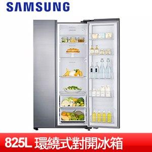 【SAMSUNG三星】825L對開冰箱(RH80J81327F/TW)