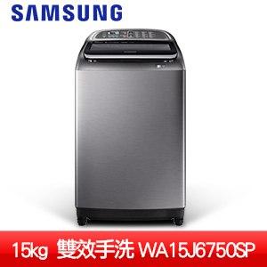 【SAMSUNG三星】15KG雙效手洗系列洗衣機(WA15J6750SP/TW)