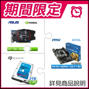 ☆期間限定★ 微星 H110M PRO-VH主機板+華碩 GT730-MG-2GD3 PCIE卡+希捷 新梭魚2TB硬碟