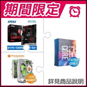 ☆期間限定★  i7-6700K處理器+微星 Z170A GAMING M3 LGA1151主機板+曜越 靜Jing CPU散熱器
