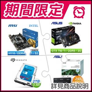 ☆期間限定★ 微星 H110M PRO-VH LGA1151主機板+華碩 GTX750TI-PH-2GD5 PCIE卡+希捷 新梭魚2TB硬碟+華碩燒錄機