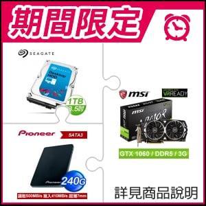 ☆期間限定★ 微星 GTX 1060 ARMOR 3G OCV1 PCIE卡+希捷 新梭魚1TB硬碟《裝機版》+Pioneer APS-SL2 240G SSD