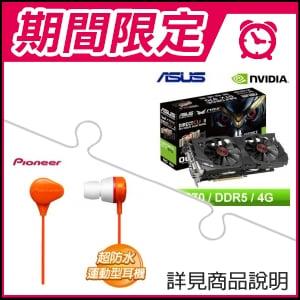 ☆期間限定★ 華碩 STRIX-GTX970-DC2OC-4GD5 PCIE卡+先鋒 SE-CL331-D運動防水耳道式耳機(橙)
